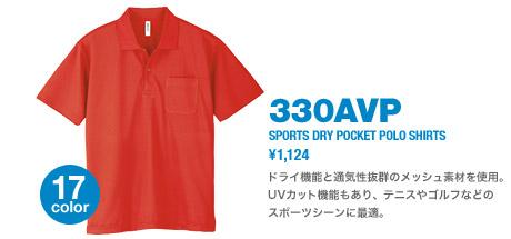 ポロシャツ330AVP