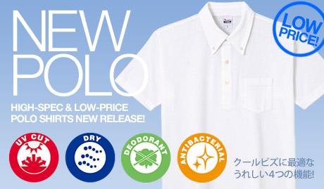 [ドライ][UVカット][抗菌][消臭]クールビズ必須の多機能ポロシャツ販売開始!