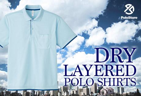 重ね着デザインの「レイヤードポロシャツ」にドライメッシュタイプが新登場!