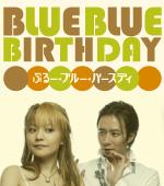 いしだ壱世、中澤裕子出演「ぶるー・ブルー・バースディ」×Vertrek(フェルトレック)限定コラボTシャツを販売