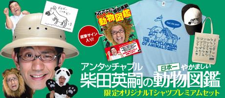 「アンタッチャブル柴田英嗣の日本一やかましい動物図鑑」直筆サイン入り動物図鑑、限定Tシャツ&キャップ&エコバッグのプレミアムセットを発売します!