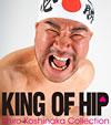 ヒップアタックの侍プロレスラー「越中詩郎」のブランドが登場!【KING OF HIP】はサムライによるサムライの為のTシャツだ!