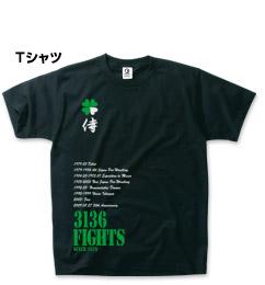 越中詩郎Tシャツ
