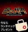 1浅沼晋太郎率いるbpmの舞台【ジッパー!】公演が間もなくスタート!会場では手に入らないカスタムTシャツ発売開始。ランチバッグも付く!