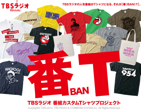 TBSラジオの有名番組がカスタムTシャツになる!TBSラジオ×コレクティブストア【番(BAN)T】プロジェクトスタート!