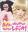 きゃりーぱみゅぱみゅデザインのカスタムTシャツ第一弾 グロカワイイ、スカルTシャツ2種類が番Tからリリース!