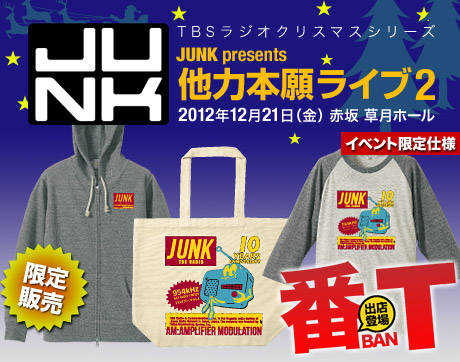 TBSラジオ「他力本願ライブ2」の会場で【JUNK】の新コレクションを限定販売!