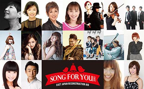 ホリプロ【Song for You 2013】チャリティーTシャツを限定販売開始!