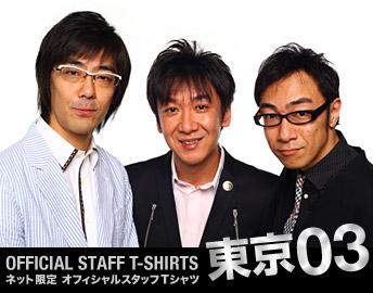 東京03 オリジナルTシャツ |【...